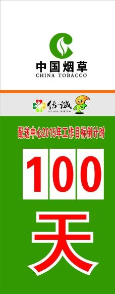 中国烟草公司倒计时牌图片