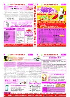 计划生育服务站报纸图片