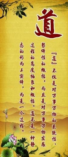 道 中国风展板图片