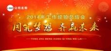 红色背景  庆典会议背景图片