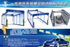 洗车机海报图片