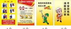 儿童防火知识图片