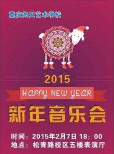 2015羊年图片