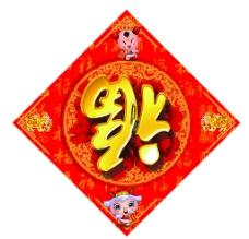 福字  新年福字图片