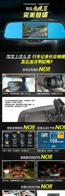 行车记录仪描述图片