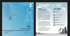 评估机构折页图片