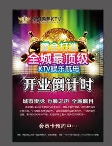 KTV宣傳單圖片