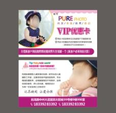 儿童摄影单页图片