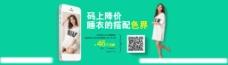 淘寶手機專享價海報圖片