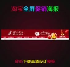 淘宝天猫新年店招PSD素材模板图片