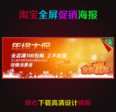淘宝天猫新年活动海报PSD模板图片