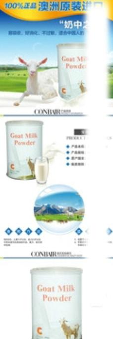 山羊奶粉详情图图片