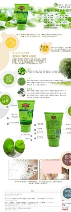 化妝品詳情頁圖片