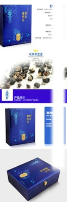 西藏野生黑枸杞礼盒详情图图片
