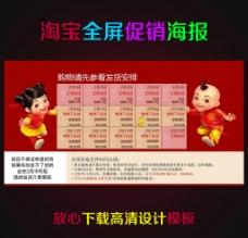 淘宝天猫新年放假通知海报模板图片