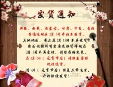 春节发货通知详情页海报图片