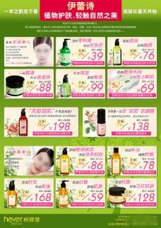 化妆品店宣传单PSD素材