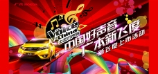 中国好声音飞度汽车海报