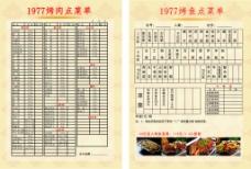 1997烧烤 类单页