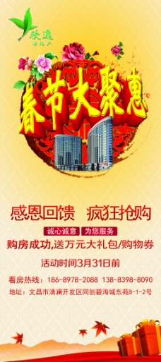 春节大聚惠