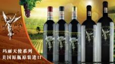 玛丽天使红酒系列海报
