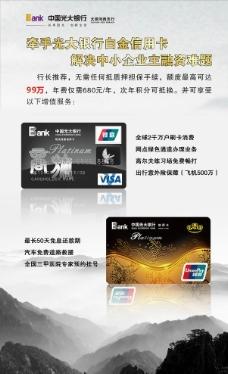 光大银行卡海报图片