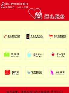 民泰银行爱心服务图片
