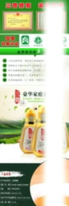 蜂蜜淘宝天猫详情页内页海报设计图片