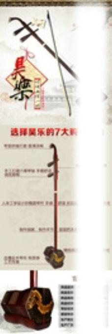 淘宝二胡详情页图片