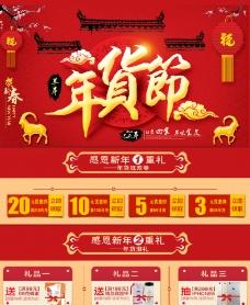淘宝天猫详情页内页关联海报图片