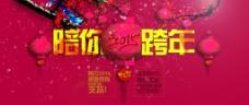 2015跨年海报