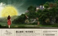 别墅房产广告源文件图片