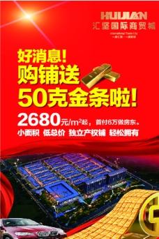 房地产 高炮 广告 红色 金砖图片