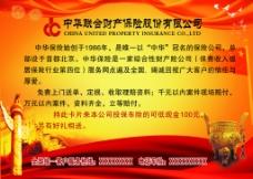 中华联合财产保险