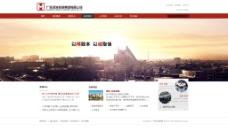 城市企业网站