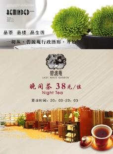 茶馆宣传单图片
