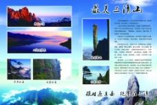 最美江西三清山旅游风光图片