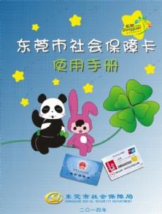 东莞市社会保障局图片