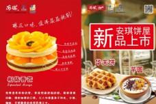 蛋糕  华夫饼 芋圆新品上市图片