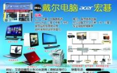 电脑店宣传单图片