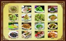 菜牌 菜品 凉菜图片