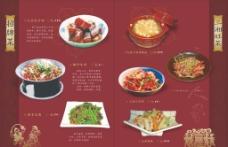 三湘点菜单图片