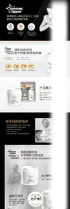 电子奶瓶详情页图片
