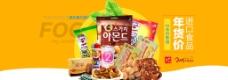 韩国进口食品海报图片