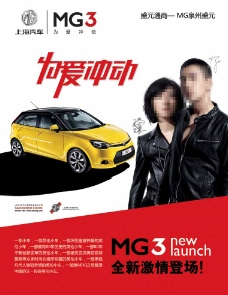 名爵MG3海报传单图片