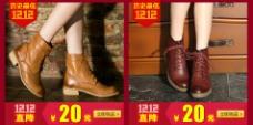 双12鞋海报