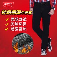 冬季保暖牛仔裤