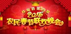 农民春节联欢晚会图片