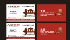 家具红木名片图片