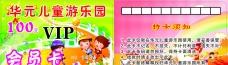 华元儿童游乐园卡片